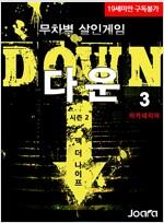 무차별 살인게임 다운(DOWN) 시즌 2 - 맥 더 나이프(Mack The Knife) 3권