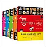 통 역사 신문 세트 - 전5권