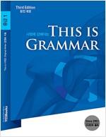 [중고] This is Grammar 중급 1 (워크북 포함)