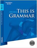 [중고] This is Grammar 중급 2 (워크북 포함)