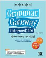 [중고] 필수영문법 한 달 완성 그래머 게이트웨이 인터미디엇 (Grammar Gateway Intermediate)