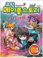 [중고] 코믹 메이플 스토리 오프라인 RPG 73
