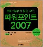 회사 실무에 힘을 주는 파워포인트 2007