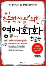 [중고] 초등학생을 위한 영어회화 첫걸음