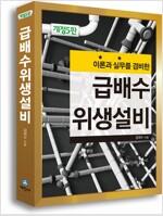 [중고] 급배수 위생설비