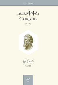 고르기아스(정암학당 플라톤 전집)(2판)