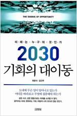 [중고] 2030 기회의 대이동