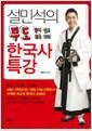 [eBook] 설민석의 무도 한국사 특강