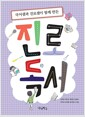 [중고] 진로독서