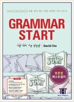 Hackers Grammar Start (해커스 그래머 스타트)