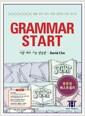 [중고] Hackers Grammar Start (해커스 그래머 스타트)