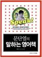 [중고] 문단열의 말하는 영어책 (책 + 저자 해설강의 테이프 3개 + 종합훈련테이프 1개)