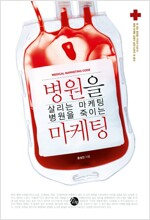 [중고] 병원을 살리는 마케팅 병원을 죽이는 마케팅