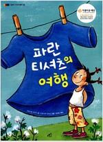 파란 티셔츠의 여행