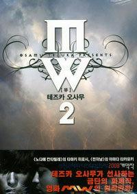 뮤 MW 2 - 완결