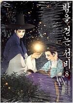 [중고] 밤을 걷는 선비 8