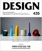 [중고] 디자인 Design 2014.9