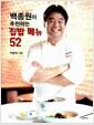 [중고] 백종원이 추천하는 집밥 메뉴 52