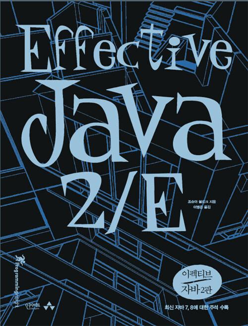 이펙티브 자바(Effective Java 2/E)