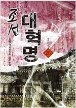 [중고] 조선 대혁명 25