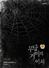 무당 거미의 이치(중)