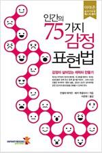 인간의 75가지 감정 표현법