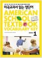 [중고] 미국교과서 읽는 영단어 Grade 1