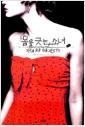 [중고] 몸을 긋는 소녀