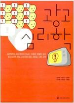 [중고] 광고심리학