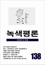 [중고] 녹색평론 통권 138호