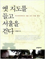 [중고] 옛 지도를 들고 서울을 걷다