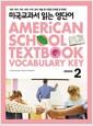 [중고] 미국교과서 읽는 영단어 Grade 2