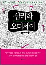 [중고] 심리학 오디세이