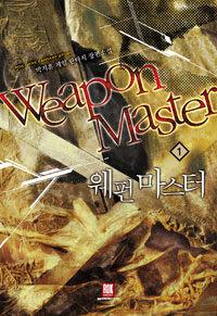웨펀 마스터 1
