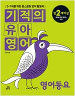 기적의 유아영어 : 영어동요 (본책 + Song Book + 오디오 CD 1장)