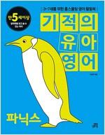 기적의 유아영어 : 파닉스 (본책 + MP3 CD 1장)
