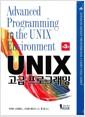 Unix 고급 프로그래밍 - 제3판