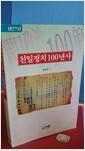 [중고] 친일정치 100년사