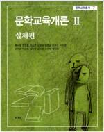 [중고] 문학교육개론 2 : 실제편