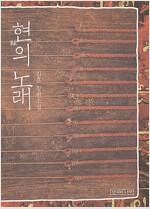 [중고] 현의 노래