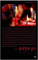 [중고] 중국인의 금기