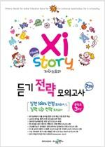 [중고] Xistory 자이스토리 듣기 전략 모의고사 27회 중학교 3학년 (2017년용)