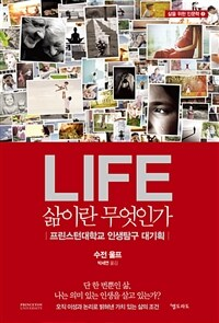 LIFE ���̶� �����ΰ�