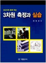 [중고] 3차원 측정과 실습
