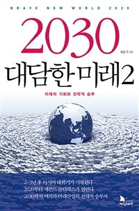 2030 ����� �̷� 2