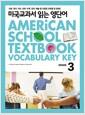 [중고] 미국교과서 읽는 영단어 Grade 3