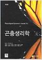 곤충생리학 - 2판