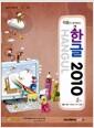 [중고] 작품과 함께하는 한글 2010