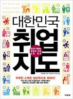 [중고] 대한민국 취업지도