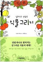 [중고] 일러스트 연습장 식물 그리기